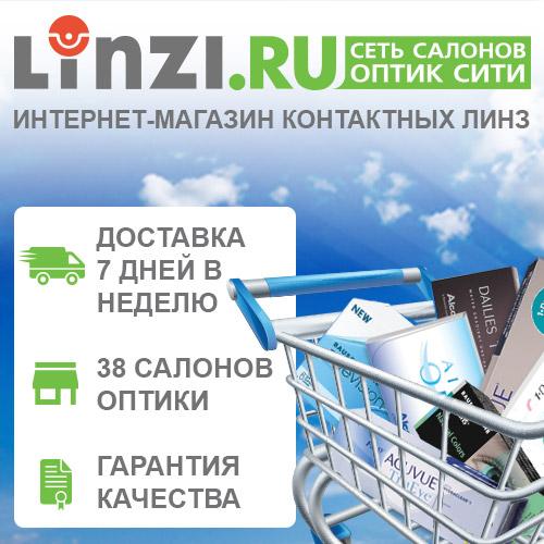 Купить контакные линзы в Москве онлайн