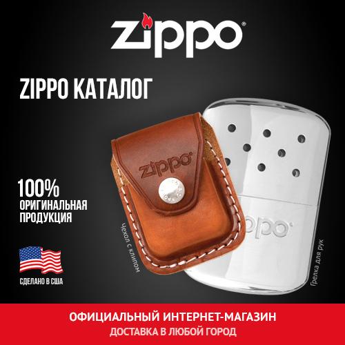 Зажигалка Zippo, купить оригинал