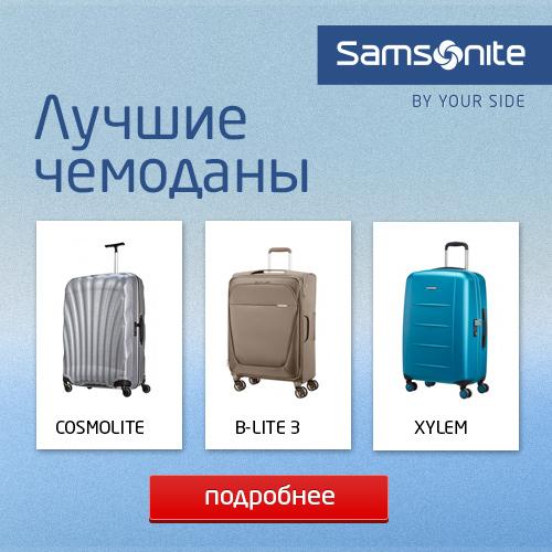 купить чемодан samsonite