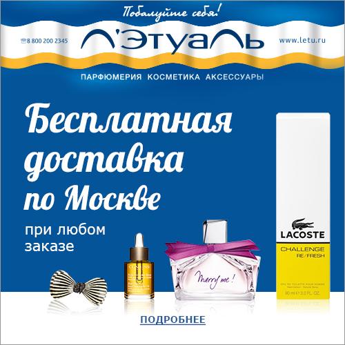 Духи, парфюм, лэтуаль, бесплатно доставим ароматы по Москве