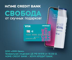 карта рассрочки home credit, хоум кредит, рассрочка